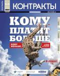 Контракты №19-20 / 2012