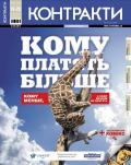 Контракти №19-20 / 2012