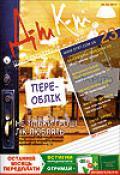 Дебет-Кредит №23 / 2012