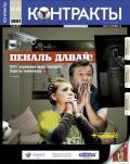 Контракты №22-23 / 2012