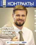 Контракты №24-26 / 2012