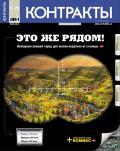Контракты №27-28 / 2012