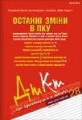 Дебет-Кредит №28 / 2012