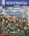 Контракты №29-30 / 2012