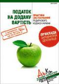Дебет-Кредит №30-31 / 2012