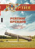 ГVардия №4 / 2012