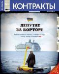Контракты №33-34 / 2012