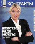 Контракты №37 / 2012