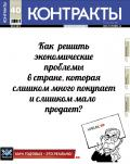 Контракты №40 / 2012
