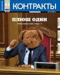 Контракты №43 / 2012
