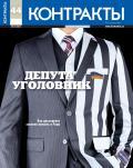 Контракты №44 / 2012