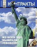 Контракты №45-46 / 2012