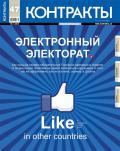 Контракты №47 / 2012