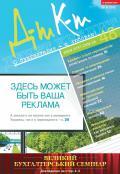 Дебет-Кредит №48 / 2012