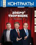 Контракты №49-50 / 2012