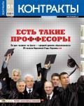 Контракты №51 / 2012