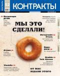 Контракты №52 / 2012