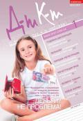Дебет-Кредит №1 / 2013