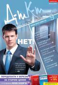 Дебет-Кредит №9 / 2013
