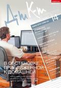 Дебет-Кредит №14 / 2013
