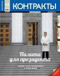 Контракты №15 / 2013