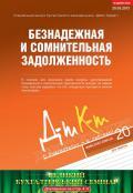 Дебет-Кредит №20 / 2013
