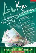 Дебет-Кредит №21 / 2013
