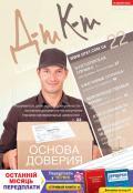 Дебет-Кредит №22 / 2013