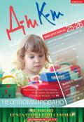 Дебет-Кредит №25-26 / 2013