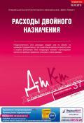 Дебет-Кредит №37 / 2013