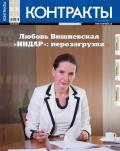 Контракты №36-38 / 2013