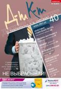 Дебет-Кредит №40 / 2013