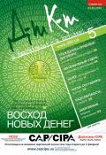 Дебет-Кредит №5 / 2014