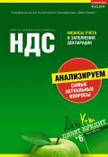 Дебет-Кредит №6 / 2014