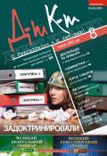 Дебет-Кредит №8 / 2014