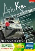 Дебет-Кредит №14 / 2014