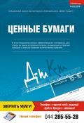 Дебет-Кредит №15-16 / 2014