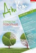Дебет-Кредит №17 / 2014