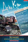 Дебет-Кредит №18 / 2014