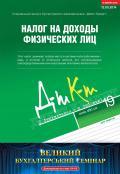 Дебет-Кредит №19 / 2014