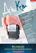 Дебет-Кредит №20-21 / 2014