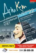 Дебет-Кредит №22 / 2014