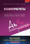 Дебет-Кредит №23 / 2014