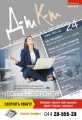 Дебет-Кредит №24 / 2014