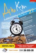 Дебет-Кредит №27 / 2014