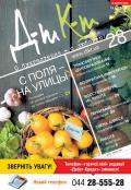 Дебет-Кредит №28 / 2014