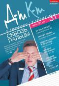 Дебет-Кредит №31 / 2014