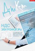 Дебет-Кредит №33-34 / 2014