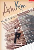 Дебет-Кредит №36 / 2014