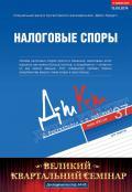 Дебет-Кредит №37 / 2014